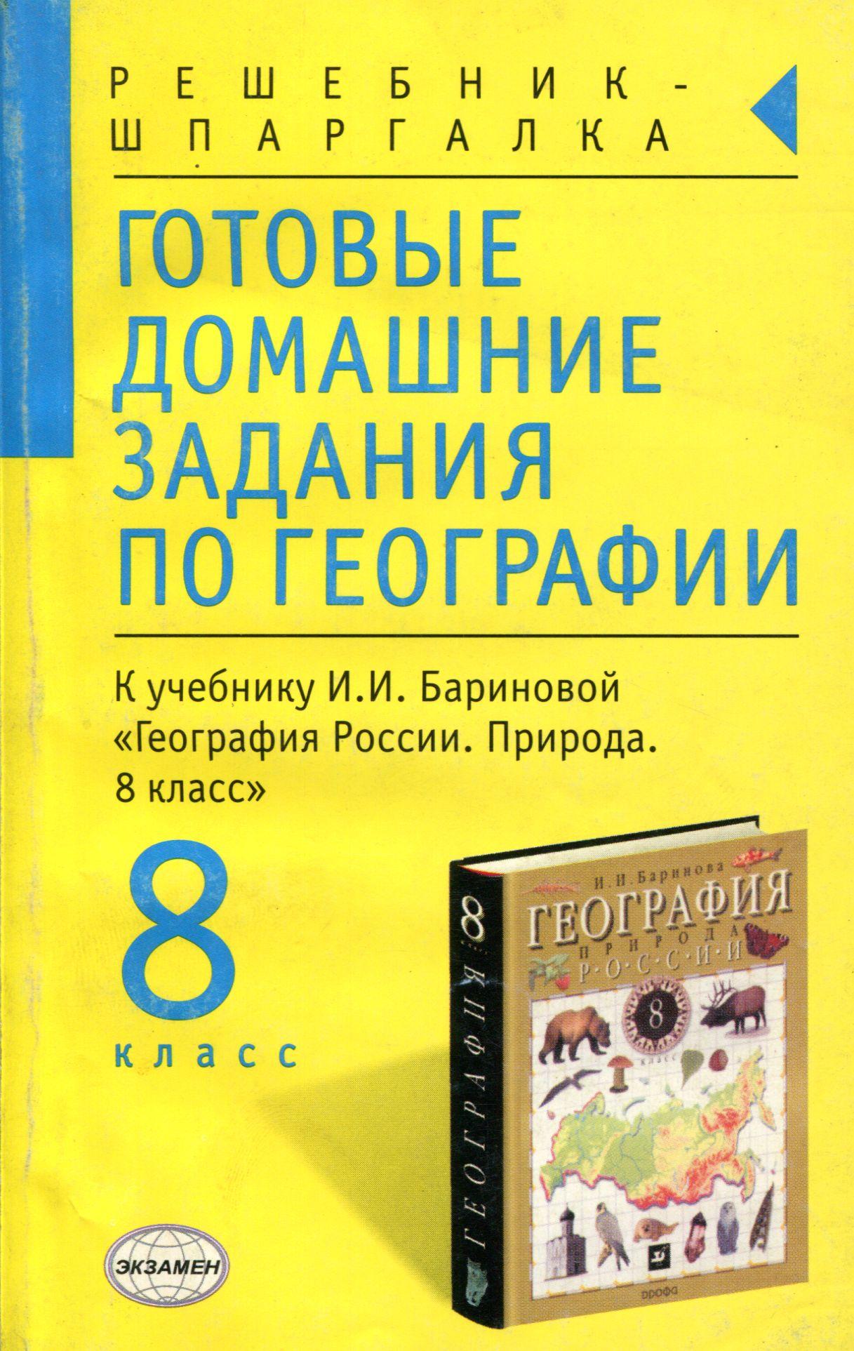 Гдз 5 Клас Природа Книга