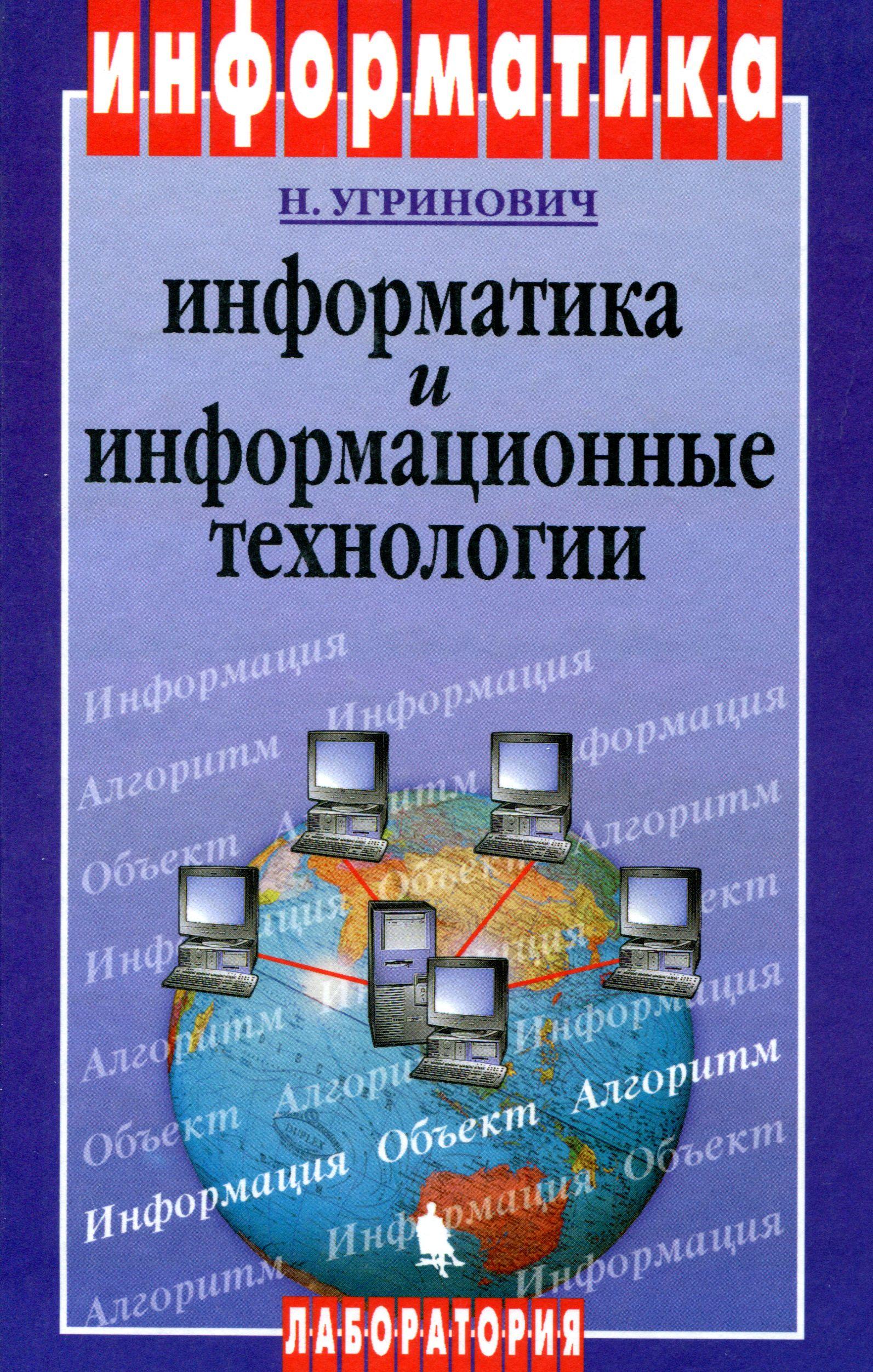Информатике технологии угринович информационные класс 10-11 гдз по и
