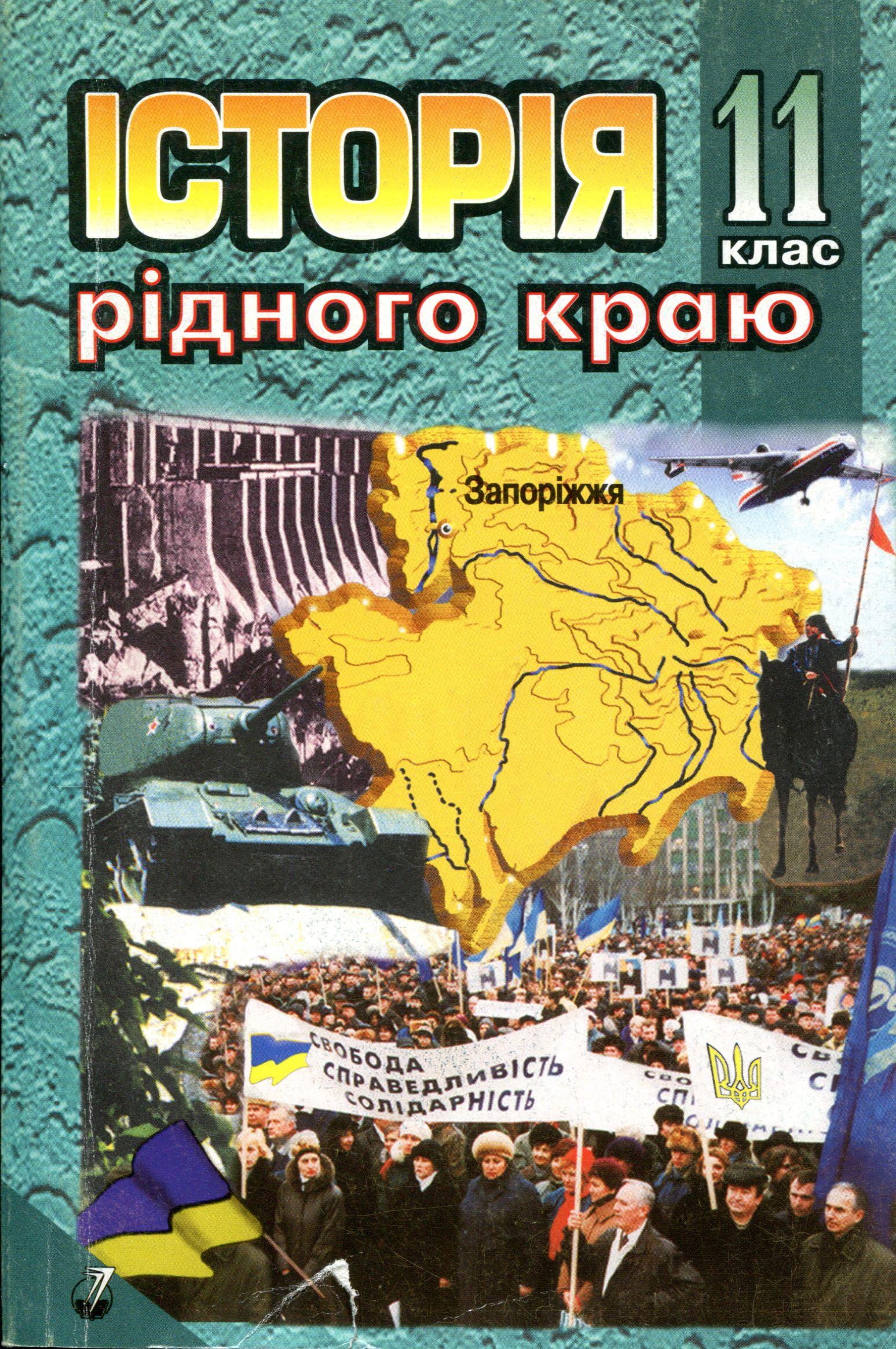 Гдз історія рідного краю