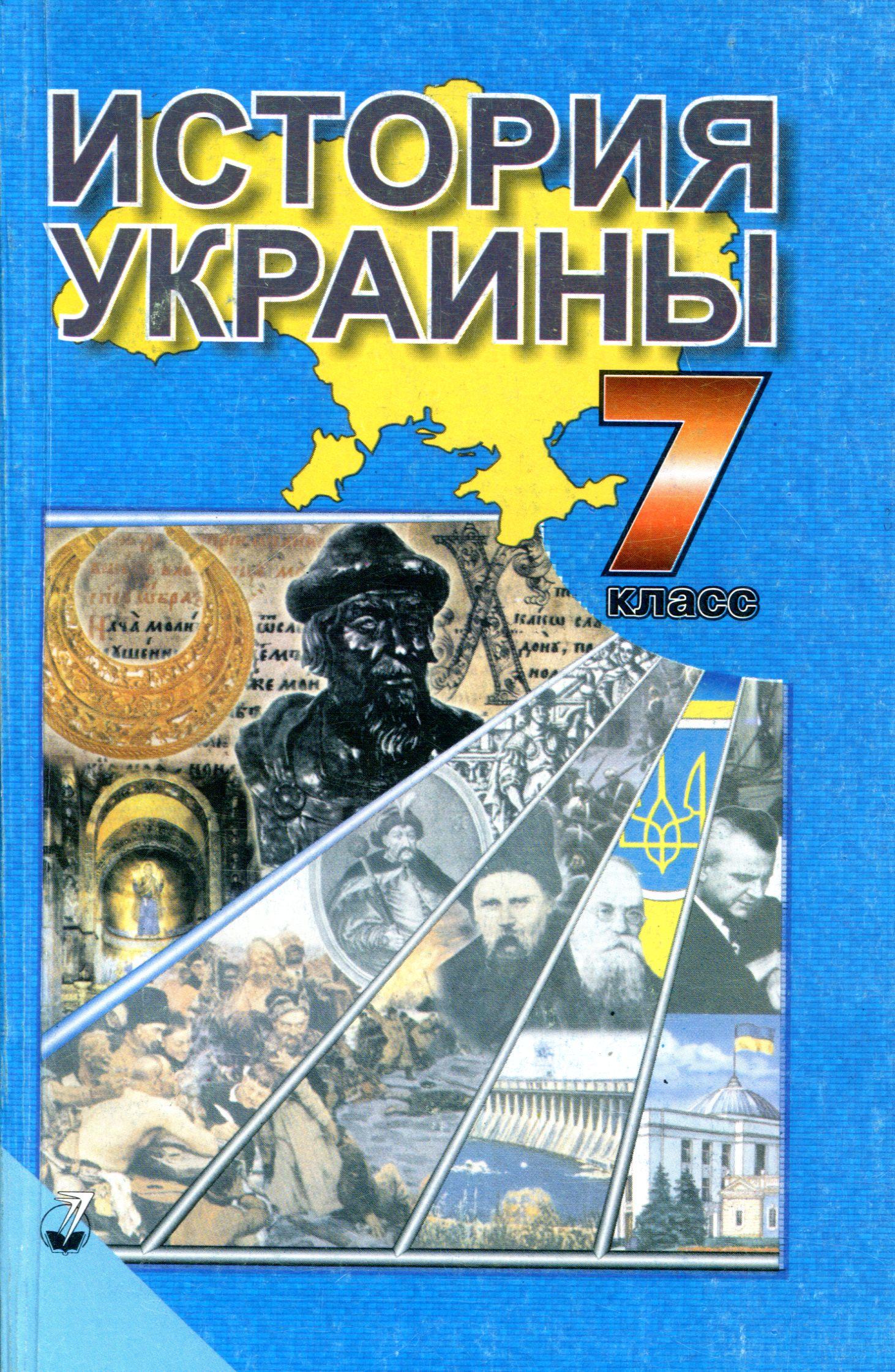 свидерский романишин класс гдз ладыченко 7 история украины