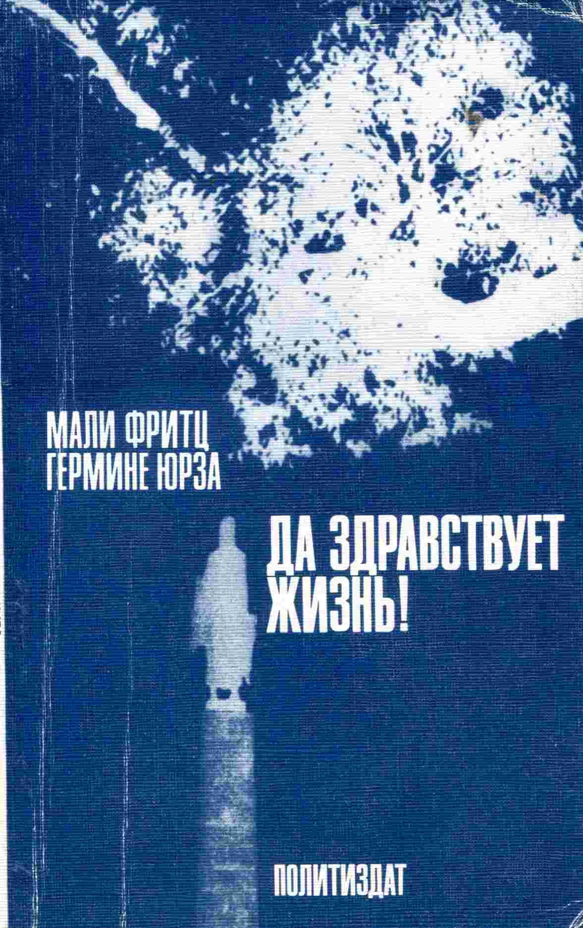 называются жители книги о освенциме читать обувь, Москва